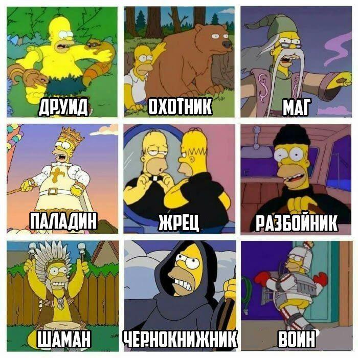Гомер в Rpg