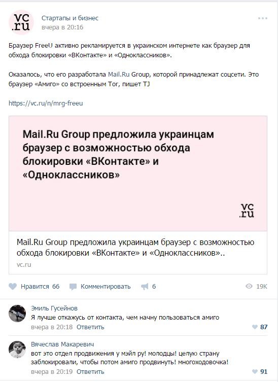 Многоходовочка от Mail.ru
