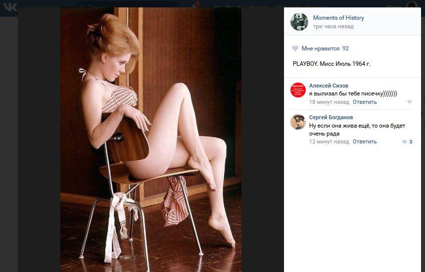Мисс PLAYBOY июль 1964 востребована в 2017.