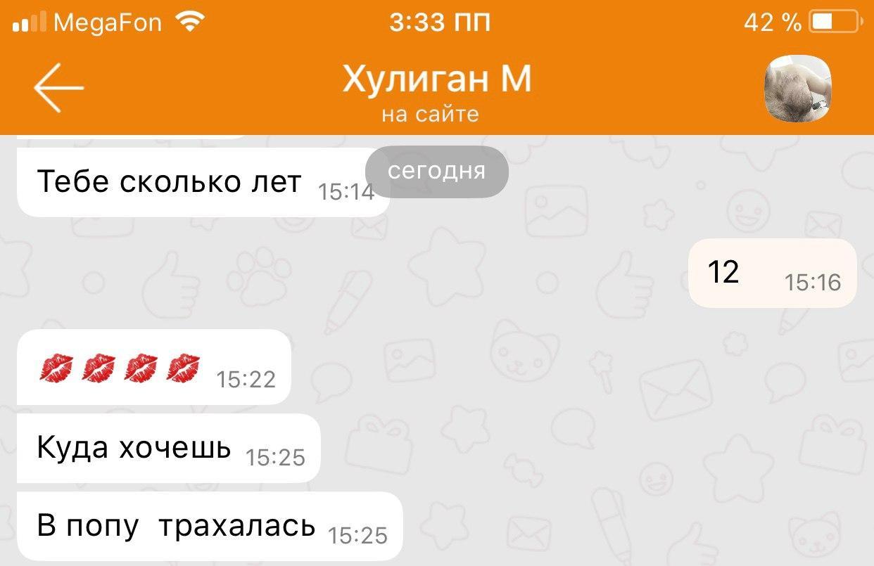 Одноклассники говорят