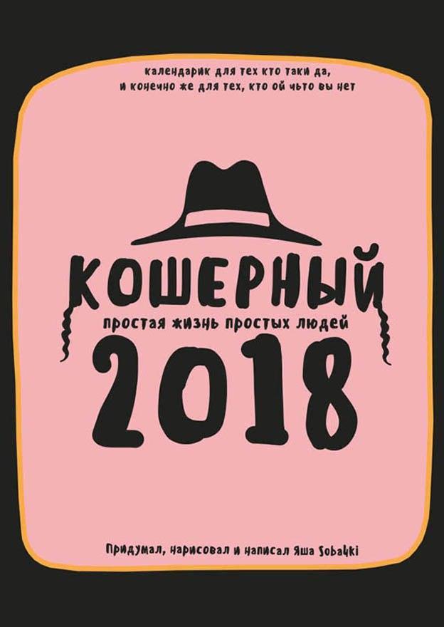 Кошерный календарь на 2018 год