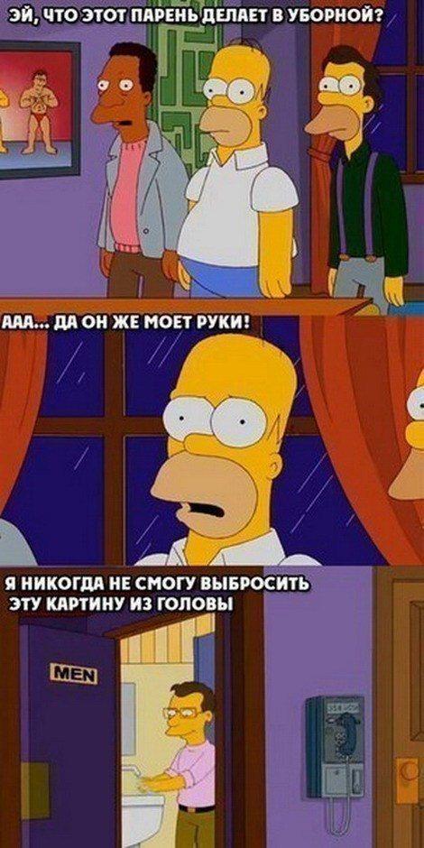 Симпсоны смешные картинки с надписями до слез