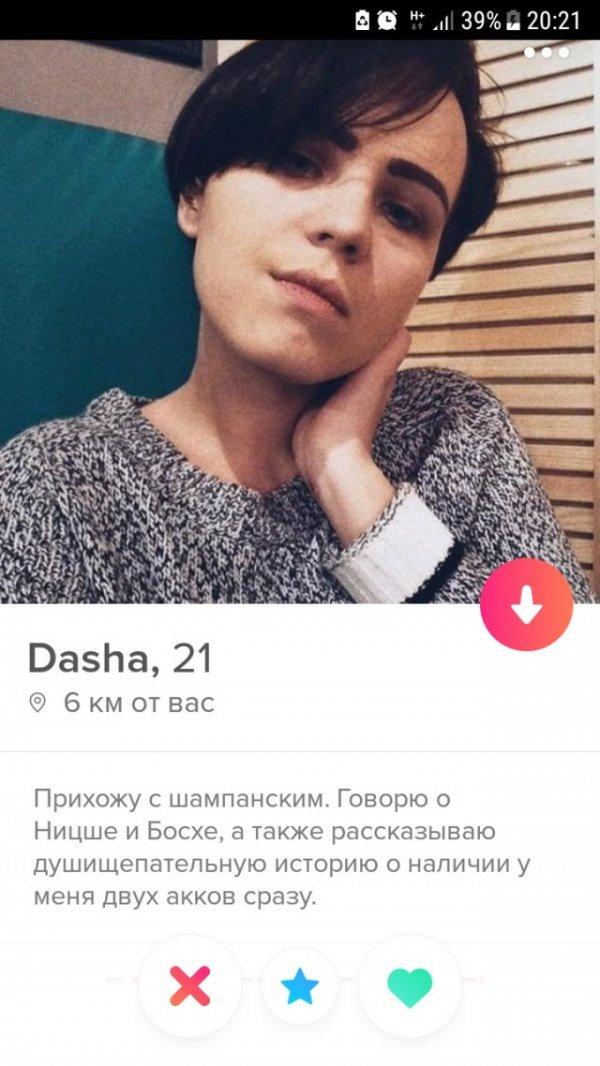 хорошая анкета для сайта знакомств мужчине